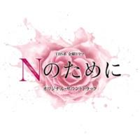ドラマ「Nのために」サントラ ruN after