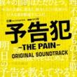ドラマ「予告犯 -THE PAIN-」サントラ 日曜オリジナルドラマ 連続ドラマW「予告犯 -THE PAIN-」オリジナル・サウンドトラック