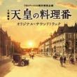 ドラマ「天皇の料理番」サントラ TBSテレビ60周年特別企画 日曜劇場「天皇の料理番」オリジナル・サウンドトラック