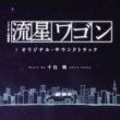 ドラマ「流星ワゴン」サントラ TBS系 日曜劇場「流星ワゴン」オリジナル・サウンドトラック