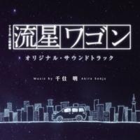 ドラマ「流星ワゴン」サントラ ぬくもりの家族 <Love ver.>
