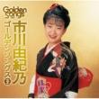 市川由紀乃 市川由紀乃 ゴールデンソングス Vol.2
