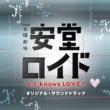 ドラマ「安堂ロイド~A.I. knows LOVE?~」サントラ TBS系 日曜劇場「安堂ロイド~A.I. knows LOVE?~」オリジナル・サウンドトラック