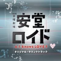 ドラマ「安堂ロイド~A.I. knows LOVE?~」サントラ ロボットが夢を見るはずがない