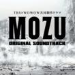 ドラマ「MOZU」サントラ TBS×WOWOW共同制作ドラマ「MOZU」オリジナル・サウンドトラック