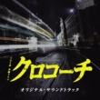 ドラマ「クロコーチ」サントラ TBS系 金曜ドラマ「クロコーチ」オリジナル・サウンドトラック