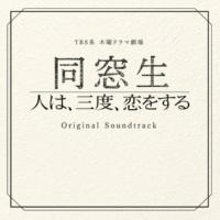 ドラマ「同窓生~人は、三度、恋をする~」サントラ スパルティスタイラ
