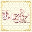 ドラマ「まっしろ」サントラ TBS系 火曜ドラマ「まっしろ」オリジナル・サウンドトラック