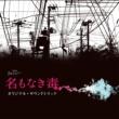 ドラマ「名もなき毒」サントラ transparency (piano version.)