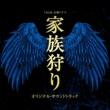 ドラマ「家族狩り」サントラ TBS系 金曜ドラマ「家族狩り」オリジナル・サウンドトラック