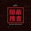 ドラマ「隠蔽捜査」サントラ TBS系 月曜ミステリーシアター「隠蔽捜査」オリジナル・サウンドトラック