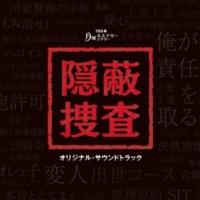 ドラマ「隠蔽捜査」サントラ 隠蔽捜査メインテーマ