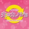 ドラマ「夫のカノジョ」サントラ TBS系 木曜ドラマ9「夫のカノジョ」オリジナル・サウンドトラック