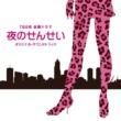 ドラマ「夜のせんせい」サントラ TBS系 金曜ドラマ「夜のせんせい」オリジナル・サウンドトラック