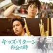 遠藤浩二 映画「キッズ・リターン 再会の時」オリジナル・サウンドトラック