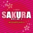 ドラマ「SAKURA ~事件を聞く女~」サントラ TBS系 月曜ミステリーシアター「SAKURA ~事件を聞く女~」オリジナル・サウンドトラック