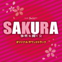ドラマ「SAKURA ~事件を聞く女~」サントラ 潜入捜査
