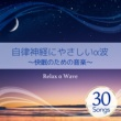 Relax α Wave 自律神経にやさしいα波 ~快眠のための音楽~
