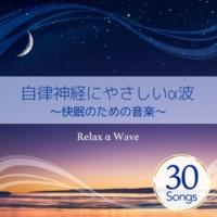 Relax α Wave 穏やかな眠り