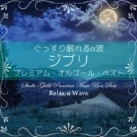 Relax α Wave もののけ姫 (オルゴール) [『もののけ姫』より]