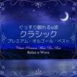 Relax α Wave ぐっすり眠れるα波 ~ クラシック プレミアム・オルゴール・ベスト
