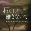 ドラマ「わたしを離さないで」サントラ TBS系 金曜ドラマ「わたしを離さないで」オリジナル・サウンドトラック