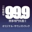 ドラマ「99.9-刑事専門弁護士-」サントラ TBS系 日曜劇場「99.9-刑事専門弁護士-」オリジナル・サウンドトラック