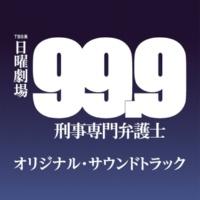 ドラマ「99.9-刑事専門弁護士-」サントラ 点を結ぶ