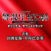 ドラマ「警視庁ゼロ係 ~生活安全課 なんでも相談室~」サントラ ドタバタ課内