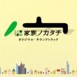 ドラマ「家族ノカタチ」サントラ TBS系 日曜劇場「家族ノカタチ」オリジナル・サウンドトラック