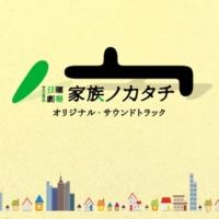 ドラマ「家族ノカタチ」サントラ 理想ノ家族