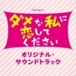 ドラマ「ダメな私に恋してください」サントラ TBS系 火曜ドラマ「ダメな私に恋してください」オリジナル・サウンドトラック