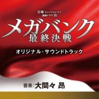 ドラマ「メガバンク最終決戦」サントラ GUARDIAN -isolated sax ver.-