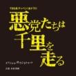 ドラマ「悪党たちは千里を走る」サントラ TBS系 テッペン!水ドラ!!「悪党たちは千里を走る」オリジナル・サウンドトラック