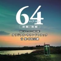 映画「64-ロクヨン-前編/後編」サントラ 三上の涙