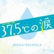 ドラマ「37.5℃の涙」サントラ TBS系 木曜ドラマ劇場「37.5℃の涙」オリジナル・サウンドトラック