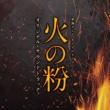 ドラマ「火の粉」サントラ 東海テレビ オトナの土ドラ「火の粉」オリジナル・サウンドトラック