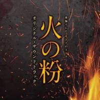ドラマ「火の粉」サントラ 侵蝕する善意 II