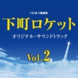 ドラマ「下町ロケット Vol.2」サントラ TBS系 日曜劇場「下町ロケット」オリジナル・サウンドトラック Vol.2