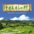 ドラマ「ナポレオンの村」サントラ TBS系 日曜劇場「ナポレオンの村」オリジナル・サウンドトラック