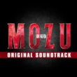 「劇場版 MOZU」サントラ 「劇場版 MOZU」オリジナル・サウンドトラック
