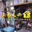 ドラマ「おかしの家」サントラ TBS系 テッペン!水ドラ!!「おかしの家」オリジナル・サウンドトラック