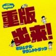ドラマ「重版出来!」サントラ TBS系 火曜ドラマ「重版出来!」オリジナル・サウンドトラック