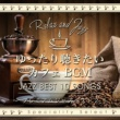 Cafe lounge Jazz ゆったり聴きたいカフェBGM~プレミアムジャズベスト2