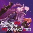いとうかなこ Calling my Twilight