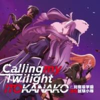 いとうかなこ Calling my Twilight