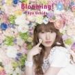内田彩 Blooming!