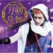 刀剣男士 team三条 with加州清光 キミの詩(Type D)