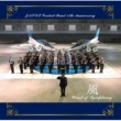 Japan Air Self-Defense Force Central Band 航空自衛隊行進曲「空の精鋭」