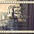 Various Artists ゆったり聴きたいカフェBGM~Premium Jazz Groove Best